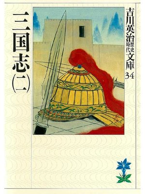 cover image of 三国志(二)